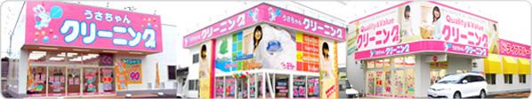 うさちゃんクリーニングの店舗写真